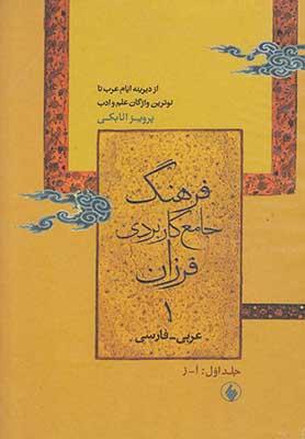 فرهنگ عربي به فارسي
