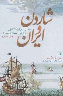 شاردن و ايران: تحليلي از اوضاع ايران در قرن هفدهم ميلادي