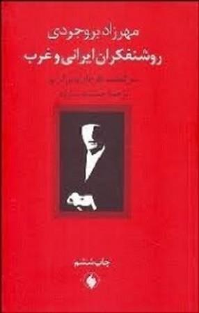 روشنفكران ايراني و غرب: سرگذشت نافرجام بوميگرايي