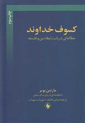 كسوف خداوند / مطالعاتي در باب دين و فلسفه