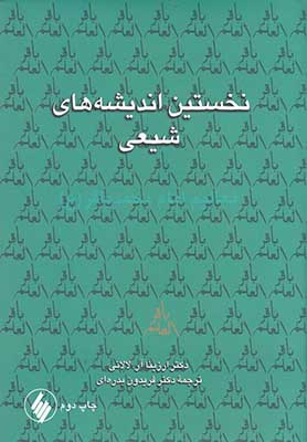 نخستين انديشههاي شيعي تعاليم امام محمد باقر (ع)