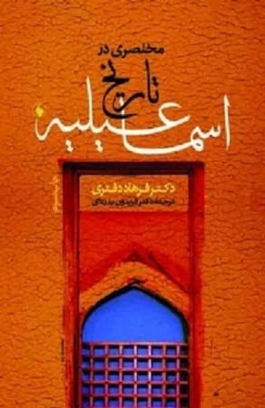 مختصري در تاريخ اسماعيليه: سنتهاي يك جماعت مسلمان