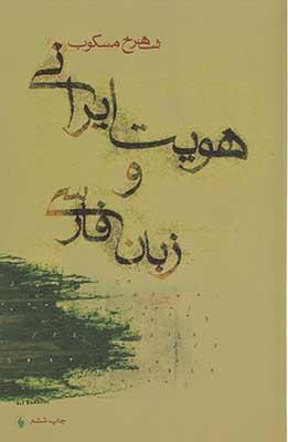 هويت ايراني و زبان فارسي