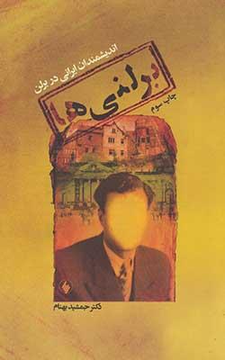 برلنيها: انديشمندان ايراني در برلن 1930 - 1915