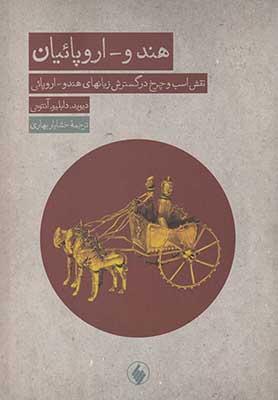 هندو - اروپائيان: نقش اسب و چرخ در گسترش زبانهاي هندو - اروپائي