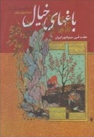 باغهاي خيال: هفت قرن مينياتور ايران