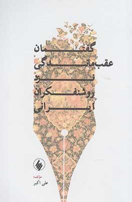گفتمان عقبماندگي نزد روشنفكران ايراني