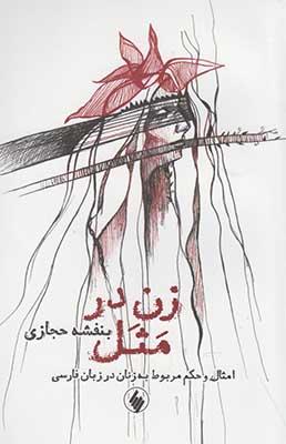 زن در مثل: امثال و حكم مربوط به زنان در زبان فارسي