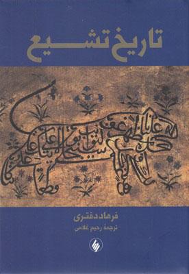 تاريخ تشيع