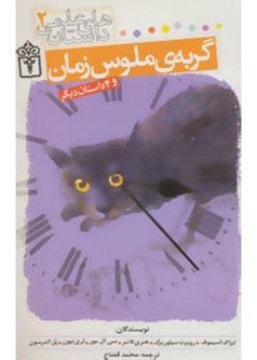 گربه ي ملوس زمان / داستان هاي علمي 2