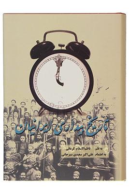 تاريخ بيداري ايرانيان (2جلدي)