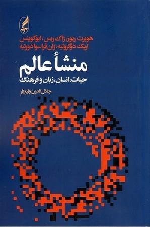 منشا عالم : حيات انسان زبان و فرهنگ
