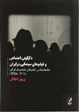 دگرگوني اجتماعي و فيلم هاي سينمايي در ايران