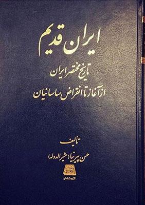 ايران قديم: تاريخ مختصر ايران از آغاز تا انقراض ساسانيان