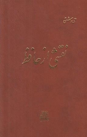 نقشي از حافظ
