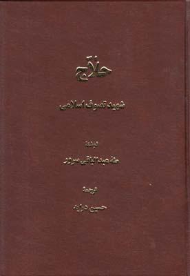 حلاج: شهيد تصوف اسلامي (309 - 244 ه . ق)