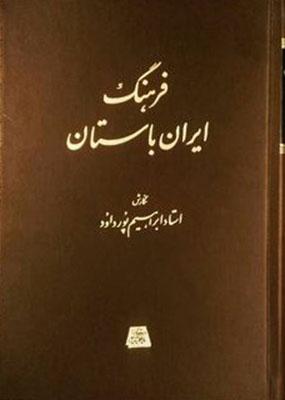 فرهنگ ايران باستان