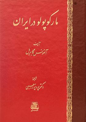 ماركوپولو در ايران