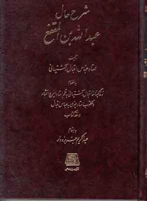 شرح حال عبداللهبن المقفع به انضمام زندگينامه اقبال آشتياني به قلم استاد ايرج افشار و مكتوب ...