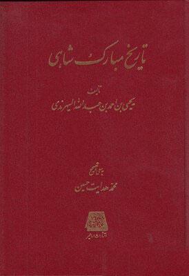 تاريخ مبارك شاهي