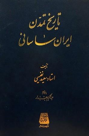 تاريخ تمدن ايران ساساني