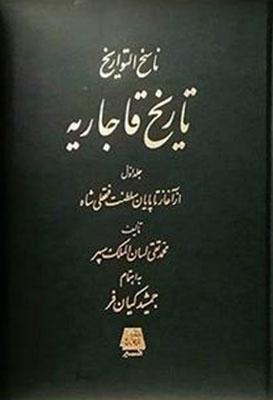 ناسخ التواريخ زندگاني امام حسن ع / 3 جلدي