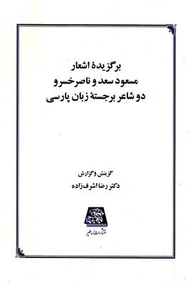 برگزيده اشعار مسعود سعد و ناصر خسرو