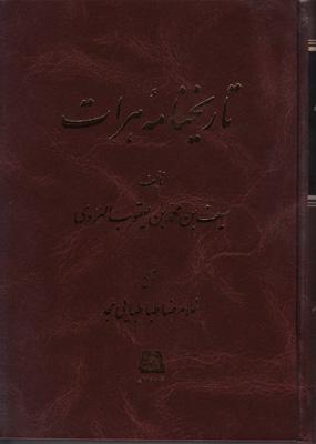 تاريخنامه هرات