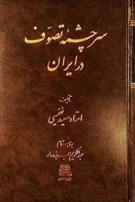 سرچشمه تصوف در ايران