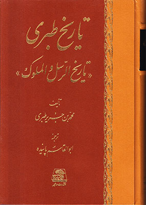 تاريخ طبري گالينگور 16جلدي