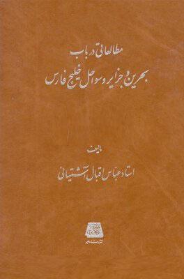 مطالعاتي در باب بحرين و جزاير و سواحل خليج فارس