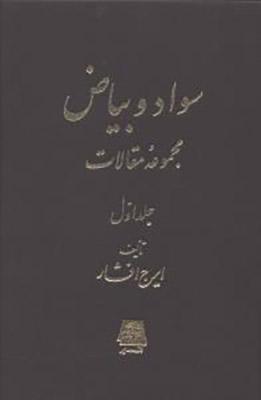 سواد و بياض 2جلدي