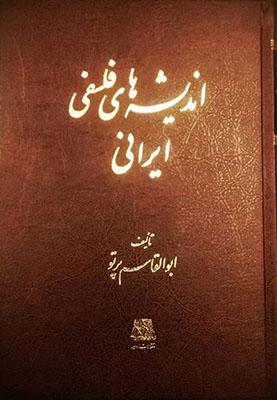 انديشههاي فلسفي ايراني