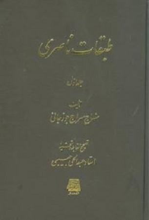 طبقات ناصري 2جلدي