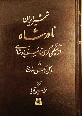 شمشير ايران نادرشاه