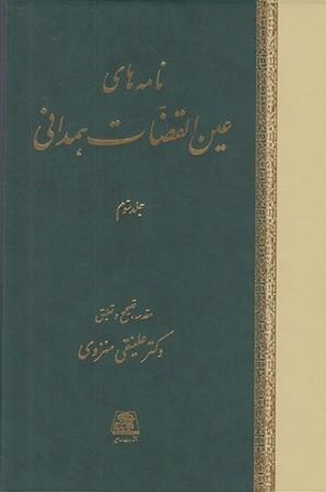 نامه هاي عين القضات 3جلدي