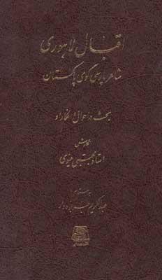 اقبال لاهوري شاعر پارسيگوي پاكستان: بحث در احوال و افكار او