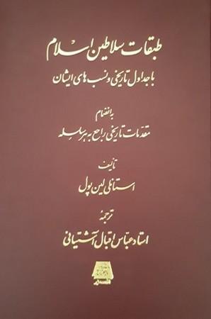 طبقات سلاطين در اسلام