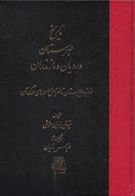 تاريخ طبرستان و رويان و مازندران: از بنياد طبرستان تا انقراض سلسلههاي ملوك آن