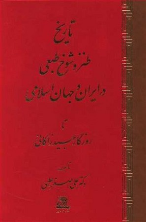 تاريخ طنز و شوخ طبعي در ايران و جهان اسلامي