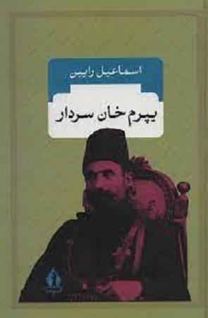 يپرم خان سردار