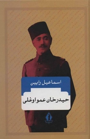 حيدر خان عمو اوغلي