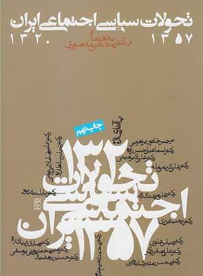 تحولات سياسي - اجتماعي ايران 1320 - 57