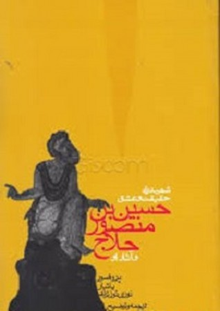 شهيد راه حقيقت و عشق/حسين ين منصور حلاج و آثار او