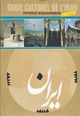 راهنماي فرهنگي ايران