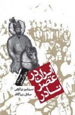 ايران در عصر نادر