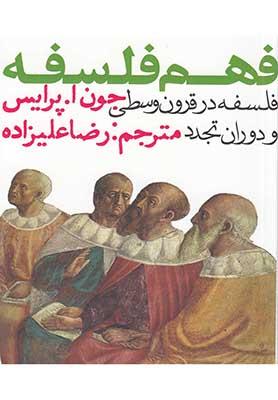 فهم فلسفه 2 : فلسفه در قرون وسطي و دوران تجدد
