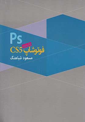 فتوشاپ CS5 ME