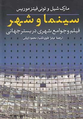 سينما و شهر: فيلم و جوامع شهري در بستر جهاني
