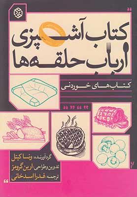 كتاب آشپزي ارباب حلقه ها / كتاب هاي خوردني